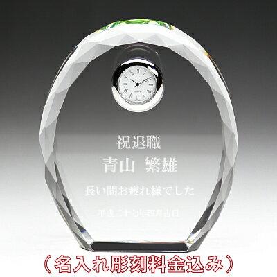 名入れ時計 クリスタル 卓上時計 置時計名入れメモリアル 還暦祝い 退職祝い 長寿祝い 表彰トロフィー売れ筋セールDT-11