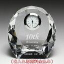 名入れ時計 クリスタル 卓上時計 置時計名入れメモリアル 還暦祝い 退職祝い 長寿祝い 表彰トロフィー売れ筋セールDT-17M