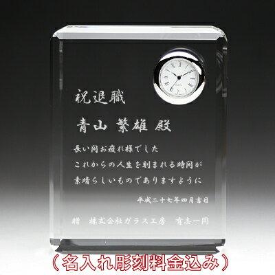名入れ時計 クリスタル 卓上時計 置時計名入れメモリアル 還暦祝い 退職祝い 長寿祝い 表彰トロフィー売れ筋セールDT-6