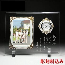 名入れ フォトフレーム時計アンティークフォトフレーム名入れメモリアル 還暦祝い 結婚祝い 出産祝い 売れ筋セール
