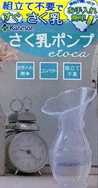 【送料無料】シリコーンゴム製 簡易 搾乳器 カネソン さく乳ポンプ エトカ etoca