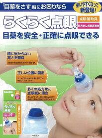 処方箋目薬用点眼補助具 らくらく点眼
