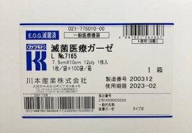 【送料無料】カワモト 滅菌ガーゼ 滅菌医療ガーゼ L 7.5cm×10cm 100枚入り NO.7165