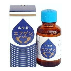 大源製薬 水虫薬 エフゲン 30ml入り 【第2類医薬品】