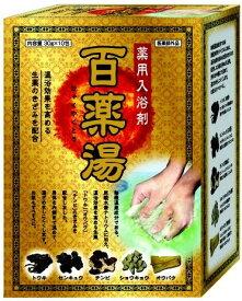 生薬きざみ配合薬用入浴剤 百薬湯 30g×10包入り