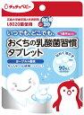 【即納】チュチュベビー L8020菌タブレット おくちの乳酸菌習慣タブレット ヨーグルト風味 90粒入(約30日分)