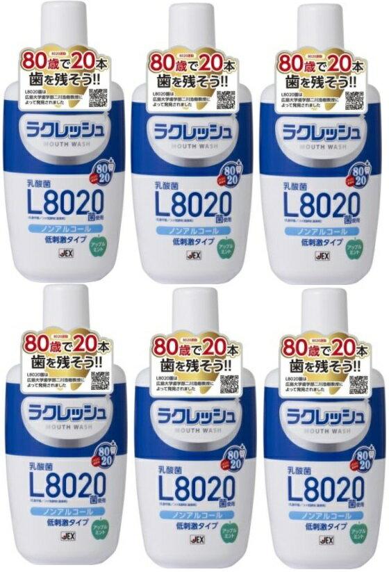 【送料無料】【即納】【6本セット】L8020菌液体はみがき ラクレッシュ L8020マウスウォッシュ 300ml入り×6本セット(約3か月分)