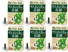 【送料無料 6箱セット】 セネファ 煙のでないお灸 せんねん灸の奇跡 レギュラー 徳用 220点箱入り×6箱セット