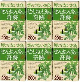 【送料無料 6箱セット】 セネファ 煙のでないお灸 せんねん灸の奇跡 ソフト 200点箱入り×6箱セット