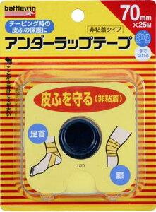 ニチバン バトルウィン アンダーラップテープ U70F 70mm×25M 1ロール入り