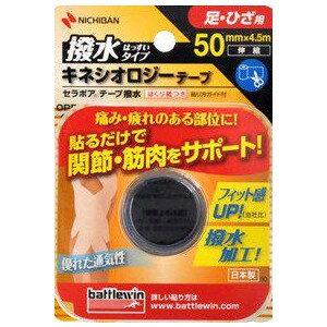 ニチバン バトルウィン 撥水キネシオロジーテープ セラポアテープ 撥水タイプ SEHA50F 巾50mm×4.5M 1ロール入り