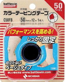 ニチバン バトルウィン テーピングテープ(ベージュ) C-50FB 50mm×12M 1ロール入り