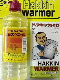 【送料無料】ハクキンカイロ ハクキンウォーマースタンダード すぐ使える燃料セット(本体とカイロベンジン)