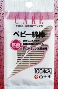 白十字 赤ちゃん綿棒 FC ベビー綿棒 100本入り(25本×4)