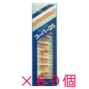 カマヤ ミニパイプ スーパー25 10個入り×60個
