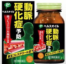 【送料無料】動脈硬化症予防 高コレステロール血症改善薬 ヘルスオイル 180カプセル入り(1か月分)【第3類医薬品】
