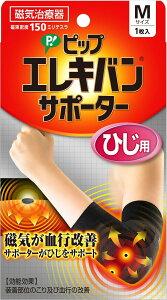 磁気サポーター ピップ エレキバンサポーター ひじMサイズ(ヒジまわり17-25cm)