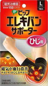 磁気サポーター ピップ エレキバンサポーター ひじLサイズ(ヒジまわり23-31cm)