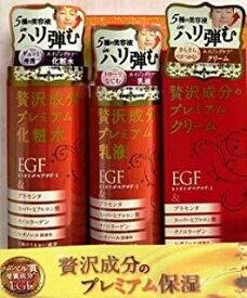 【送料無料】【EGF贅沢3種セット】EGF 贅沢成分のプレミアム化粧水 乳液 クリーム 3点セット