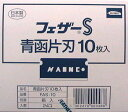 フェザーS 青函片刃 箱入り FAS-10 10枚入り×24箱(240枚入り)