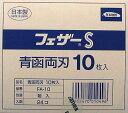 【送料無料】フェザーS 青函両刃 箱入り FA-10 10枚入り×24箱(240枚入り)
