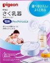 【送料無料】ピジョン さく乳器 母乳アシスト 電動 プロパーソナル Pro Personal