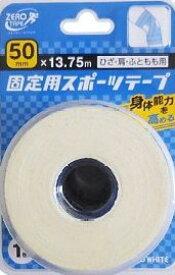 ZERO TAPE テーピングテープ ZERO WHITE 固定用スポーツテープ 巾50mm×13.75M 1巻入り