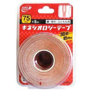 ZERO TAPE キネシオテープ ZERO TEX キネシオロジーテープ 巾75mm×5M 1巻入り