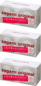 【送料無料 3箱セット】相模ゴムコンドーム サガミオリジナル 002 お徳用 20個入り×3箱セット(合計60回分)