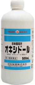 昭和製薬 日本薬局方 オキシドール 500ml入り【第3類医薬品】