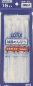 日本製 滅菌めんぼう のどサイズ 15本