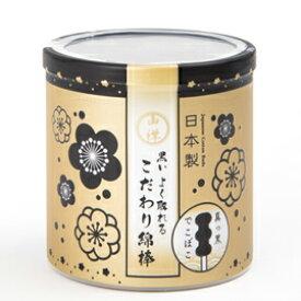 日本製 山洋 黒いよく取れるこだわり綿棒 真っ黒・でこぼこ 紙軸 150本入り