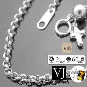 VJ K18 ホワイトゴールド  2mm ロイヤル ロールチェーン(ハーフランドチェーン) 18金 ネックレス 60cm クロス アジャスター VALUABLE別注モデル 18k