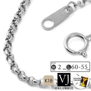 【ファッション誌に掲載】K18 ホワイトゴールド メンズ 「Royal ロールチェーン」 2mm 幅 60cm (アジャスターで55cm) 【18金 ネックレス 18k ネックレス k18 ネックレス ロロ WG ハーフラン