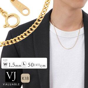 18金 ネックレス 18k メンズ イエローゴールド 「NEW スタンダード キヘイ チェーン」1.5mm 幅 50cm (アジャスターで45cm)[k18 アメリカ イタリア ハワイアン ラギット ジュエリー 喜平 きへ