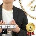【ランキング1位受賞】18金 ネックレス 18k メンズ レディース イエローゴールド 「Skinny ライト 喜平 キヘイ チェ…