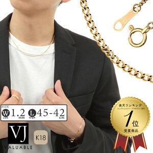【ランキング1位受賞】18金 ネックレス 18k メンズ レディース イエローゴールド スキニー ライト 喜平 キヘイ チェーン 1.2mm幅 45cm(アジャスターで42cm)[k18 18金 ネックレス 男性 女性 喜平