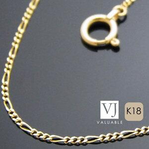 K18 イエローゴールド メンズ フィガロ ネックレス 1.3mm 幅 45cm [k18 ネックレス 18k ネックレス 18金 ネックレス 喜平 キヘイ きへい 1.5mm マイアミ キューバン 男性 アメリカ