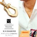 【ファッション誌に掲載】K18 メンズ レディース ダイヤモンド イエローゴールド ホースシュー ペンダント[k18 ネッ…