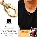 【ファッション誌に掲載】K18 メンズ レディース ダイヤモンド イエローゴールド ホースシュー ペンダント ライトキヘイチェーンセット『Bセット』※チェーン長...