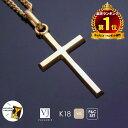 【ランキング1位受賞】K18 イエローゴールド メンズ レディース クロス ペンダントチェーンセット【選べるネックレ…