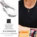 【ファッション誌に掲載】K18 メンズ レディース ダイヤモンド ホワイトゴールド ホースシュー ペンダント ライトキヘイチェーンセット『Bセット』※チェーン長...