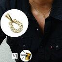 【ファッション誌に掲載】K18 メンズ レディース ダイヤモンド イエローゴールド ホースシュー ペンダントライトキ…