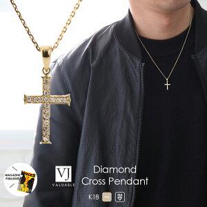 【ファッション誌に掲載】K18 メンズ レディース ダイヤモンド イエローゴールド クロス ペンダント[k18 ネックレス 18k ネックレス 18金 ネックレス シンプル 十字架 ペア デザイン 男