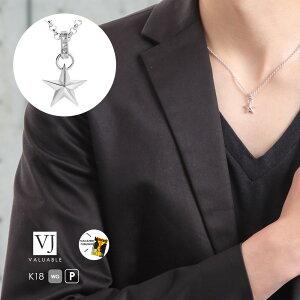【ファッション誌に掲載】VJ【ブイジェイ】メンズ K18 ホワイトゴールド ゴールドスター ペンダント【B set】 キヘイチェーンセット[k18 ネックレス 18k ネックレス 18金 ネックレス チャーム