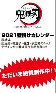 鬼滅の刃 2021年カレンダー(B3サイズ)