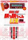 新色 究極攻略カウンター 勝ち勝ちくんLED レッドスケルトン 2017 6月26日発売