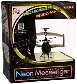 京商EGG RCネオンメッセンジャー 赤外線ヘリコプター 大特価 数量限定入手