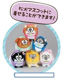 予約 おそ松さん 松犬ぬいぐるみ + 松犬コスチューム 私服verセット 7月9日発売