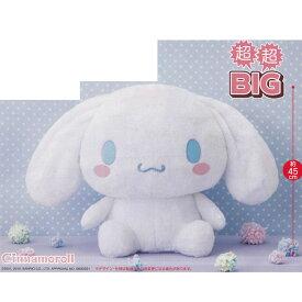 予約 シナモロール 超超BIGぬいぐるみ パステルカラー シナモン 45cmのBIGサイズ 12月17日発売